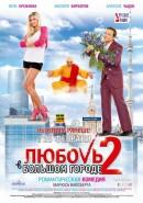 Скачать кинофильм Любовь в большом городе 2