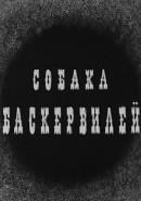 Скачать кинофильм Собака Баскервилей (спектакль)