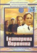 Скачать кинофильм Екатерина Воронина