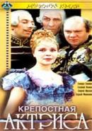 Скачать кинофильм Крепостная актриса