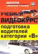 Скачать кинофильм Учебный видеокурс - подготовка водителей категории В