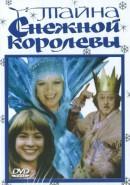 Скачать кинофильм Тайна Снежной Королевы