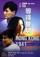 Скачать кинофильм Гонконг-1941
