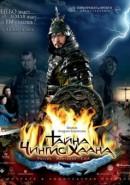 Скачать кинофильм Тайна Чингис Хаана