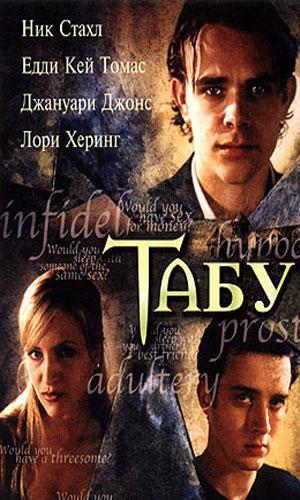 Скачать фильм Табу (2002) DVDRip без регистрации