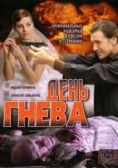 Скачать кинофильм День гнева (2006)