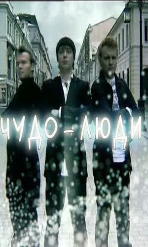 Скачать фильм Чудо люди / Чудо-люди (братья Сафроновы) DVDRip без регистрации