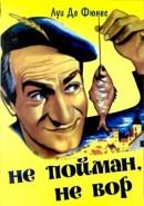 Скачать кинофильм Не пойман - не вор (1958)