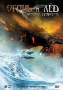 Скачать кинофильм Огонь и лед: Хроники драконов