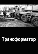 Скачать кинофильм Трансформатор