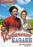 Скачать кинофильм Кубанские казаки