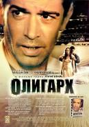 Скачать кинофильм Олигарх