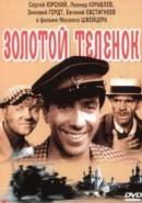 Скачать кинофильм Золотой Теленок (1968)