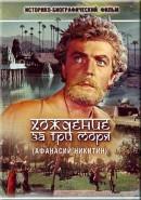 Скачать кинофильм Хождение за три моря Афанасия Никитина