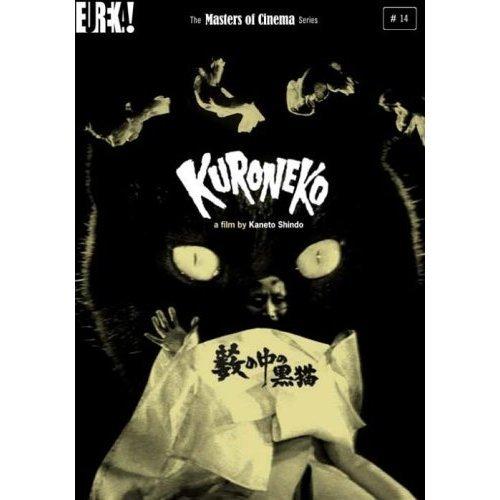 Скачать фильм Куронеко / Черные кошки в бамбуковых зарослях DVDRip без регистрации