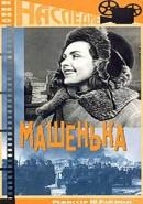 Скачать кинофильм Машенька (1987)