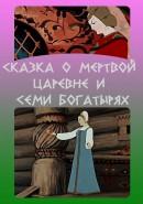 Скачать кинофильм Сказка о мёртвой царевне и семи богатырях