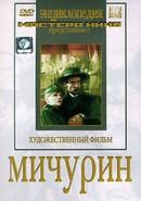 Скачать кинофильм Мичурин